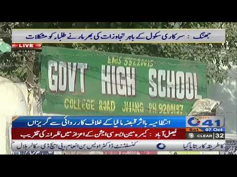 Encroachment mafia out of control outside of Jhang schools