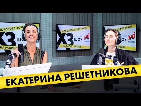 Катя Решетникова: про