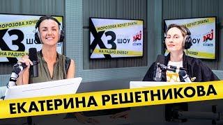 Катя Решетникова: про винишко, развод, мытьё подъездов и призвание педагога