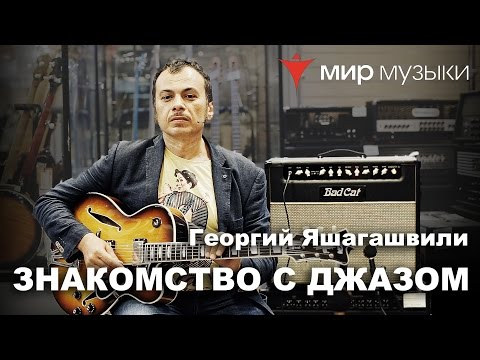 Видео уроки на гитаре джаз