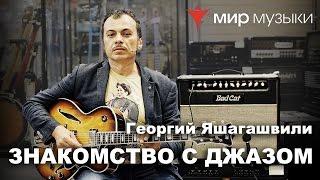 Знакомство с гитарным джазом. Георгий Яшагашвили и гитара FGN Masterfield Jazz. Часть 1.