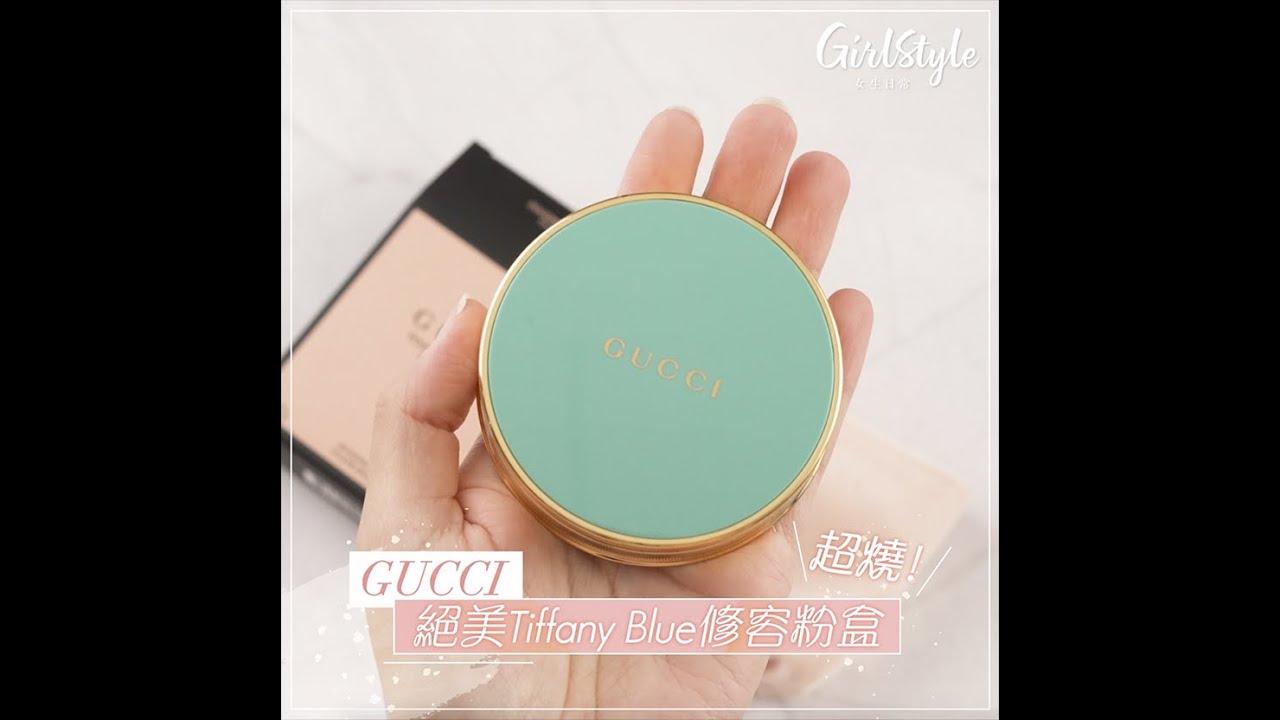 【絕美Tiffany Blue彩妝開箱】|修容粉盒|Lets Unbox!|GirlStyle 女生日常
