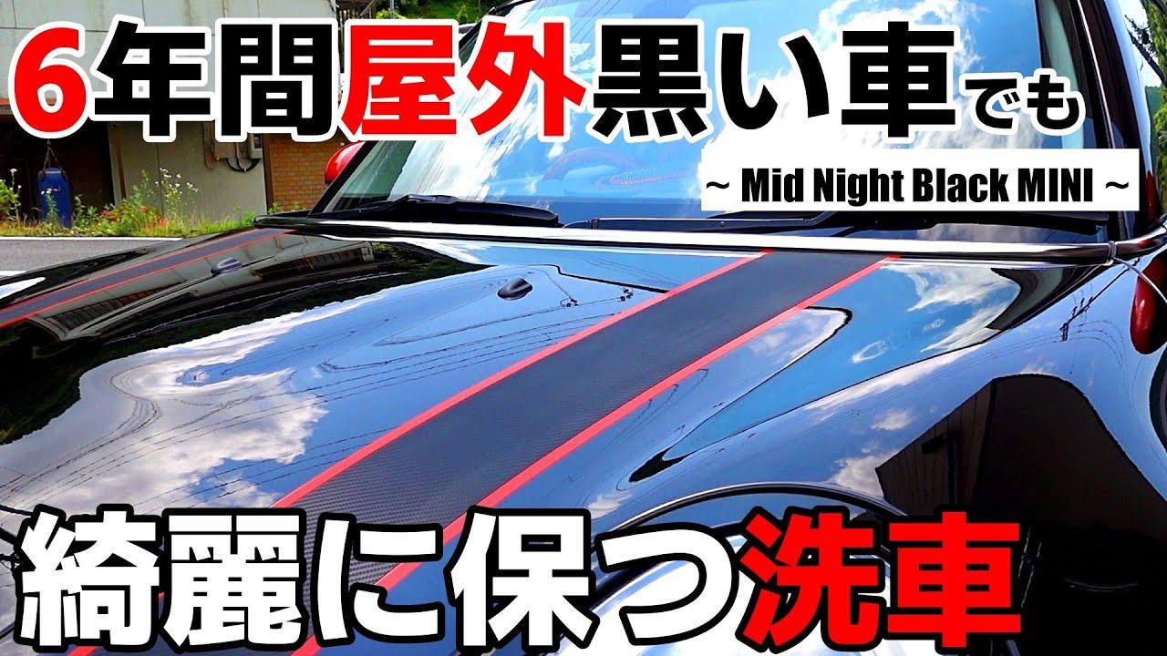 【黒い車でもデポジット皆無】不利な青空でも可能な洗車スタイル!シリコンで実現シミのない愛車の理由!silicon car wash 洗車好き MINI F56