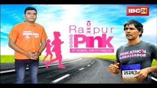 Raipur Going Pink 2 | 4 Categories में Marathon