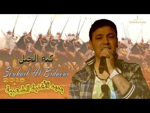 Souhail Al Bidaoui - سهيل البيضاوي - Kebet Elkhayl - كبة الخيل