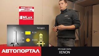 видео Какой ксенон лучше 5000к или 4300к