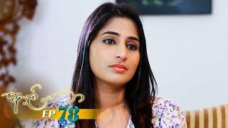 Aaliya | Episode 78 - (2021-07-21) | ITN Thumbnail