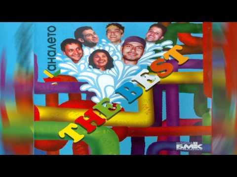Каналето - Пролет пукна (Албум: Каналето THE BEST -- 1997)