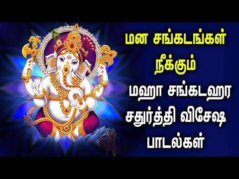 maha-sangada-chaturthi-vinayagar-songs-|-best-vinayagar-tamil-padalgal-|-best-tamil-devotional-songs