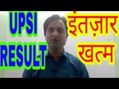 UPSI RESULT 2017 इस तारीख तक आ जाएगा रिजल्ट