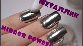 МЕТАЛЛИЧЕСКИЙ маникюр/Хромовый пигмент/manicure GLOSS/Chrome pigment/MIRROR POWDER NAILS
