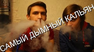 Как сделать самый дымный кальян (Альфакер)