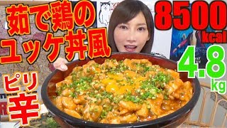 【MUKBANG】 Jiggly Chicken Breast!! Yukhoe Style Rice Bowl!! [4.8Kg] 8500kcal [CC Available]