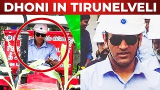 SPOTTED: Thala Dhoni in Tirunelveli