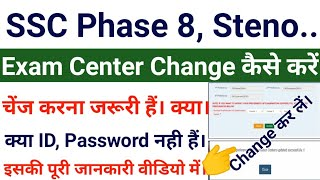 SSC Exam Centre Change Kaise Kare   How To Change SSC Exam Centre   SSC Phase 8 CGL Steno JE Change
