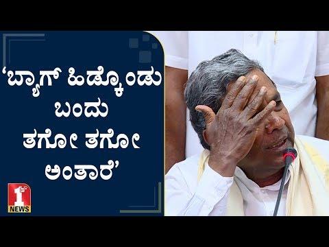 'ಅವ್ರ ಹಿಂಸೆ ತಡ್ಕೊಳ್ಳೋಕೆ ಆಗ್ತಿಲ್ಲ..ಅದಕ್ಕೆ..'   Siddaramaiah   CLP meeting