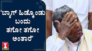 'ಅವ್ರ ಹಿಂಸೆ ತಡ್ಕೊಳ್ಳೋಕೆ ಆಗ್ತಿಲ್ಲ..ಅದಕ್ಕೆ..' | Siddaramaiah | CLP meeting