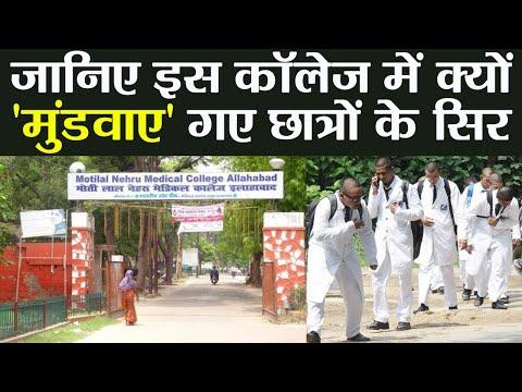 Allahabad के Motilal Nehru Medical College में Ragging, कई Students के सिर मुंडवाए | वइंडिया हिंदी