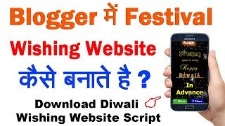 How to Make Festival Wishing Website in Blogger Step By Step In Hindi