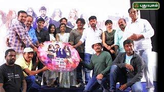 Ivanukku Engeyo Macham Irukku Movie Audio Launch | #EEMI | #actorvimal | #ashnazaveri