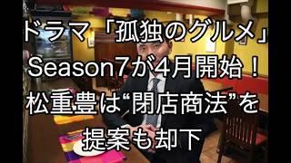 """ドラマ「孤独のグルメ」Season7が4月開始!松重豊は""""閉店商法""""を提案も..."""
