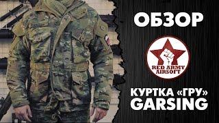 "Обзор куртки Гарсинг ""ГРУ"" (GSG-10) [Red Army Airsoft]"