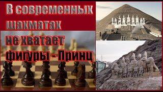 В современных шахматах не хватает фигуры - Принц. (Л.Д.О. 207 часть.)