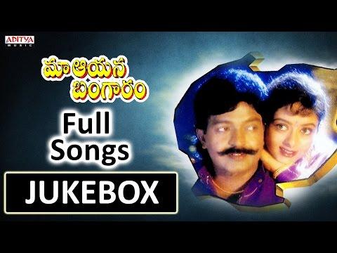 Maa Aayana Bangaram Telugu Movie Songs Jukebox || Rajashekar,Soundarya