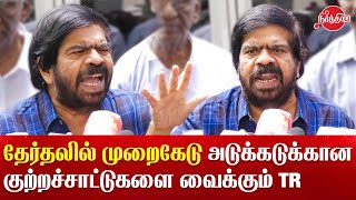 தேர்தலில் முறைகேடு Producer Election malpractice T Rajendar Press Meet Today cinema news