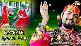 पंखिड़ा रे | Pankhida Re NAVRATRI Special Song 2018 | Kailash Giri, Bablu | PRG Music