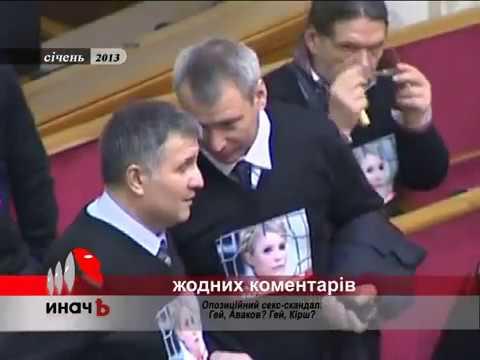Аваков гей скандал видео