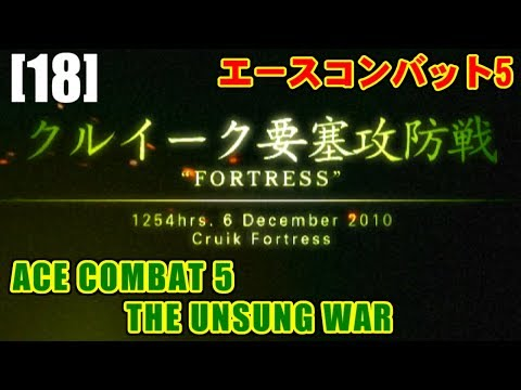 [M18] クルイーク要塞攻防戦(FORTRESS) - ACE COMBAT 5 THE UNSUNG WAR