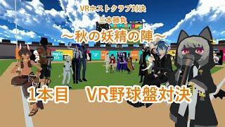VRホストクラブ対決三本勝負 ~秋の妖精の陣~ 一本目「VR野球盤対決」