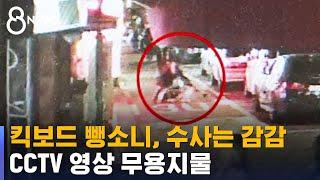 킥보드로 덮쳐 놓고 '유유히'…CCTV 영상 무용지물 / SBS