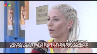 30.5.13-Η Βούλα Παπαχρήστου μιλάει για τον Ηλία Κασιδιάρη & τον αποκλεισμό της από τους Ολυμπιακούς