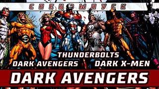 Спецвыпуск - Темные Мстители (Dark Avengers, Thunderbolts, Dark X-Men)
