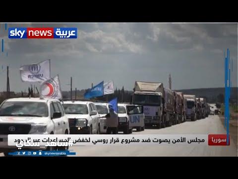مجلس الأمن يصوت ضد مشروع قرار روسي لخفض المساعدات عبر الحدود  - نشر قبل 4 ساعة