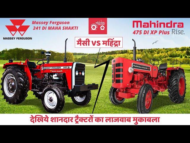 Massey 241 DI Maha Shakti V/s Mahindra 475 DI XP Plus -Compare Tractor- Tractor Junction
