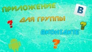 как создать приложение(android/ios)для группы Вконтакте