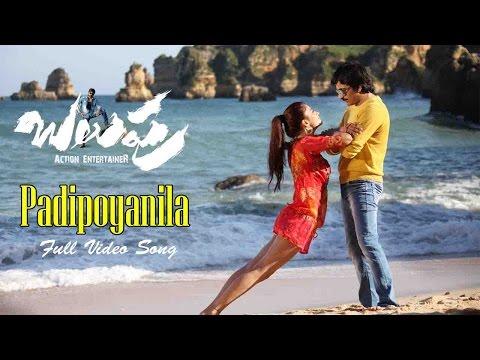 Balupu Full length Song | Padipoyaanila | Raviteja & Laskhmi Rai | Offical