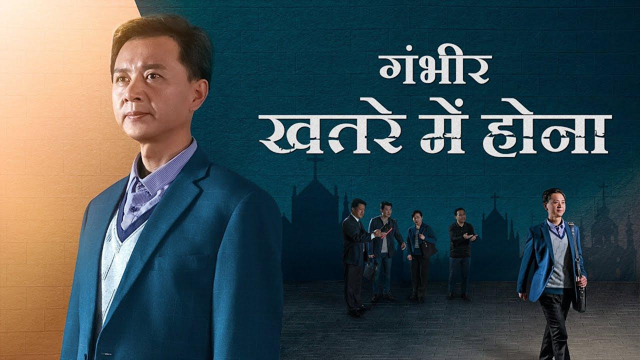2020 Hindi Christian Testimony Video | गंभीर खतरे में होना