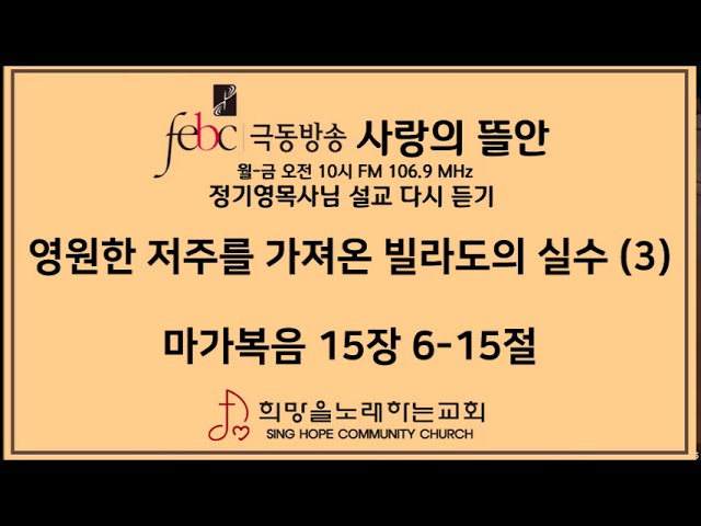 2020.10.08(목) 영원한 저주를 가져온 빌라도의 실수 (3)