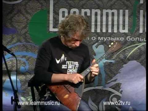 Алексей Архиповский 1/8 Learnmusic Балалайка. мастер-класс