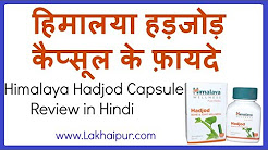 हिमालया हड़जोड़ कैप्सूल के फ़ायदे | Himalaya Hadjod Capsule Review- Lakhaipurtv