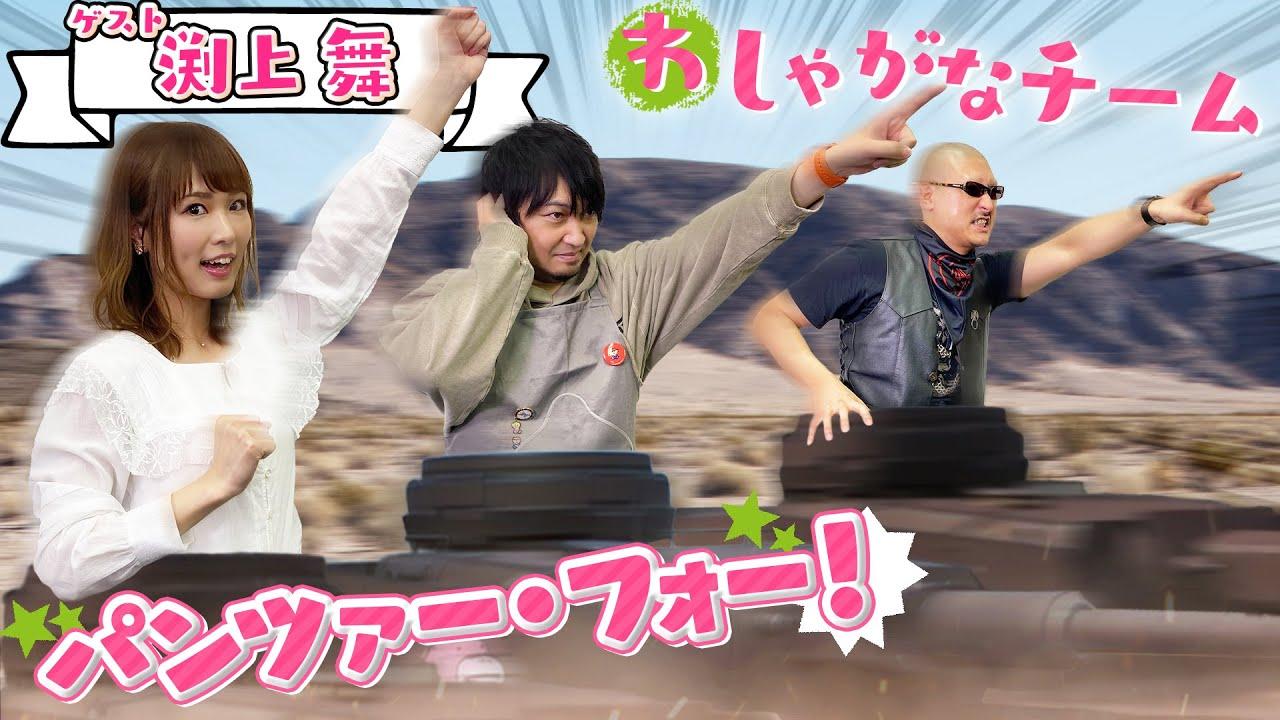 【World of Tanks】ガルパンコラボで戦車前進!【パンツァー・フォー!】