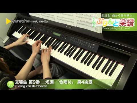 交響曲第9番ニ短調 Op.125 「合唱付き」 Ludwig van Beethoven