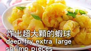 【楊桃美食網】如何炸出超大顆的蝦球 deep fry extra large shrimp pieces