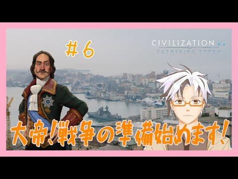 【Civ6】ピョートル大帝と行く!第6回【新人Vtuber/木ノ葉 秋鷹】