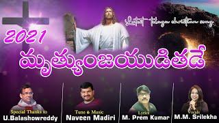   Happy Easter   మృత్యుంజయుడితడే   Mruthyunjayudithade  