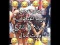 رجل عجوز يريد اغتصاب سيدة في شارع موت ديال ضحك